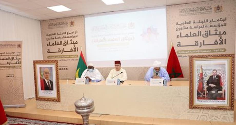 قراءة في ميثاق العلماء الأفارقة لمؤسسة محمد السادس للعلماء الأفارقة