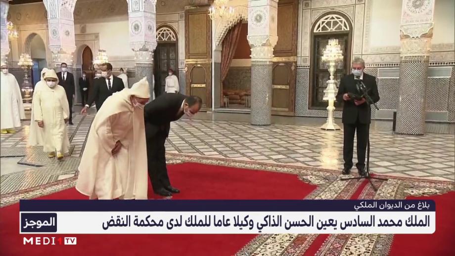 الملك محمد السادس يعين الأعضاء الخمسة بالمجلس الأعلى للسلطة القضائية