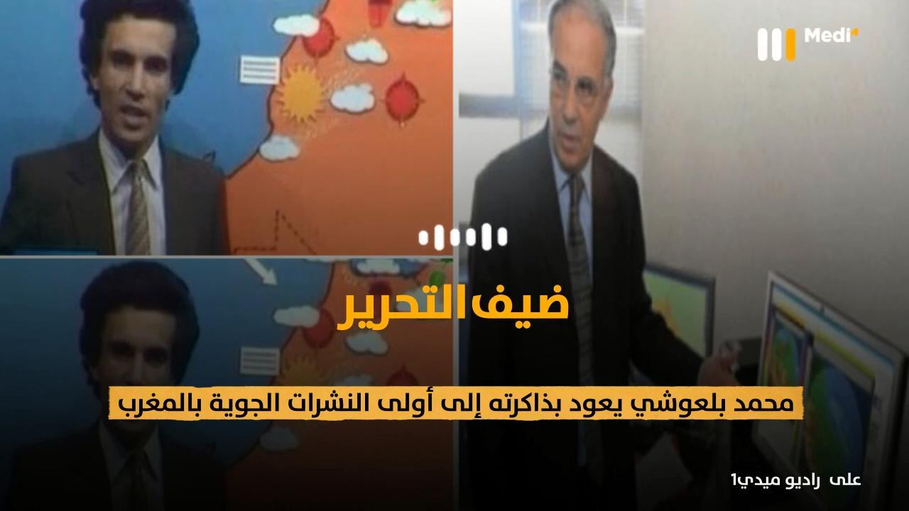 محمد بلعوشي يعود بذاكرته إلى أولى النشرات الجوية بالمغرب