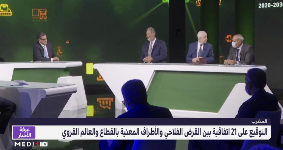 اتفاقيات بين القرض الفلاحي للمغرب والأطراف المعنية بالقطاع الفلاحي والعالم القروي