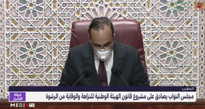 المغرب.. البرلمان يصادق على مشروع قانون الهيئة الوطنية للنزاهة والوقاية من الرشوة
