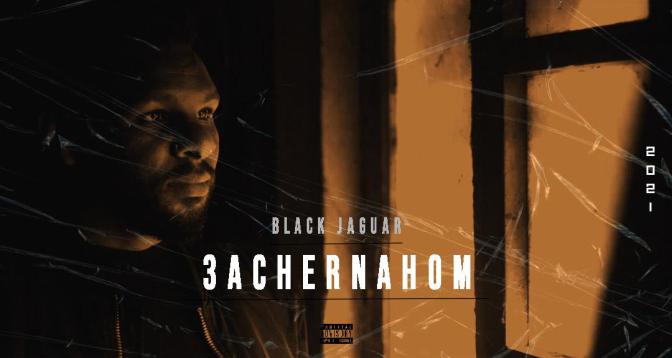 Black Jaguar يتحدث عن اختياراته الفنية وشروطه لقبول عمل مشترك