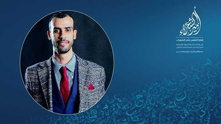 """المغربي عمر الراجي نحو لقب """"أمير الشعراء"""""""