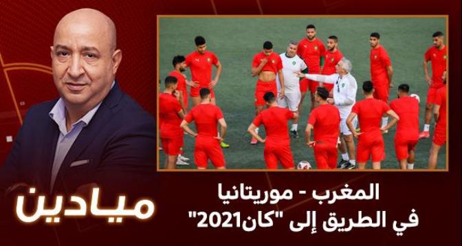 """ميادين > المغرب - موريتانيا .. في الطريق إلى """"كان2021"""""""