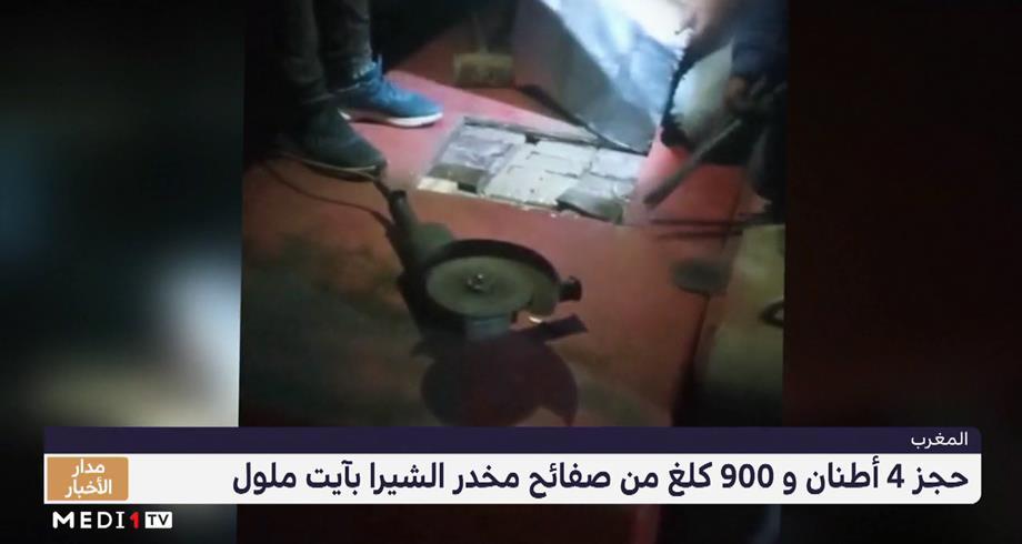 المغرب .. حجز 4 أطنان و900 كلغ من صفائح مخدر الشيرا بآيت ملول