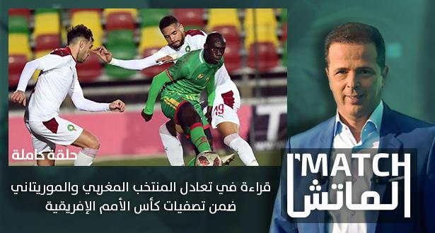 """قراءة في مباراة المنتخب المغربي والموريتاني ضمن تصفيات """"الكان"""""""