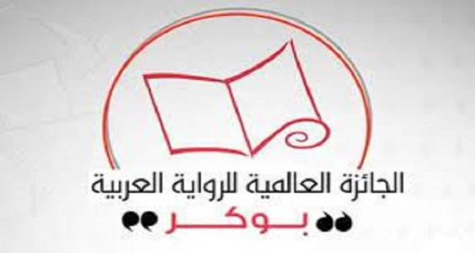 """مغربي ضمن القائمة القصيرة للجائزة العالمية للرواية العربية """"البوكر"""" 2021"""
