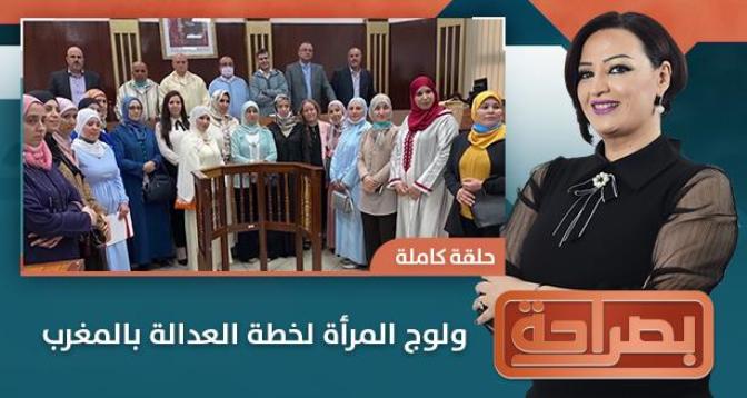 بصراحة > ولوج المرأة لخطة العدالة بالمغرب