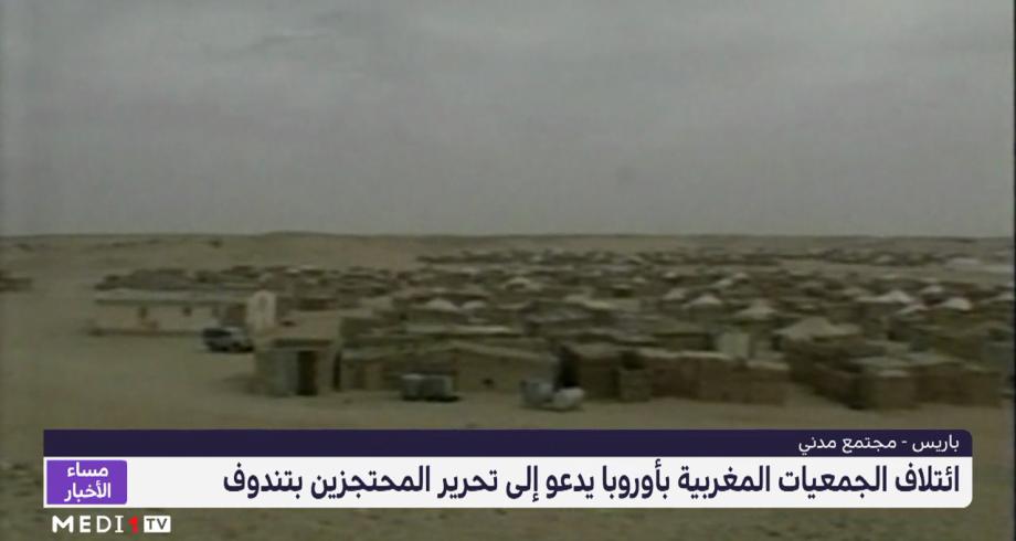ضغط قوي على النظام الجزائري لتحرير الصحراويين المحتجزين بتندوف