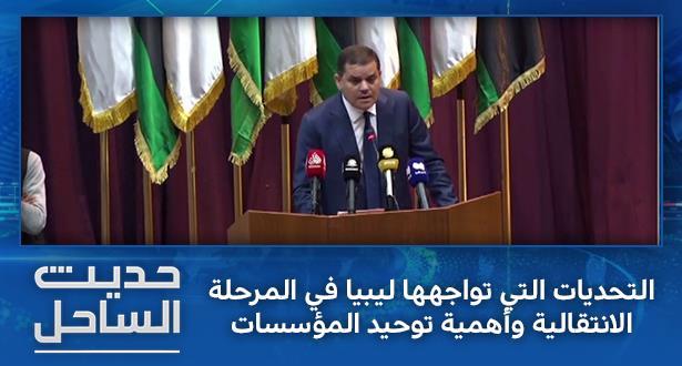 التحديات التي تواجهها ليبيا في المرحلة الانتقالية وأهمية توحيد المؤسسات