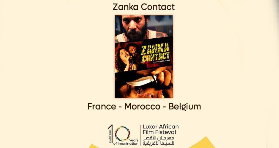 فيلم مغربي يُتوج في مهرجان الأقصر للسينما الإفريقية