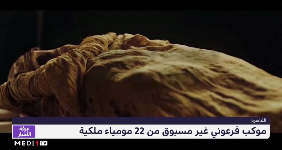 القاهرة.. موكب فرعوني غير مسبوق من 22 مومياء ملكية