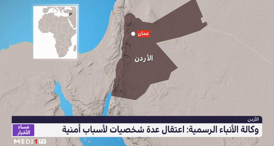 وكالة الأنباء الأردنية: اعتقال عدة شخصيات لأسباب أمنية