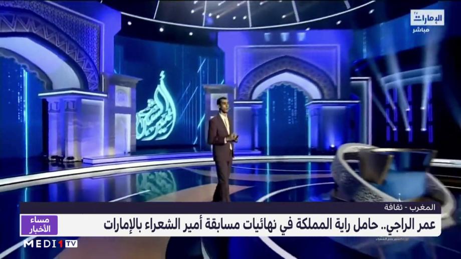 عمر الراجي.. حامل راية المملكة في نهائيات مسابقة أمير الشعراء بالإمارات