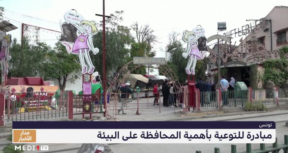 تونس .. مبادرة للتوعية بأهمية المحافظة على البيئة