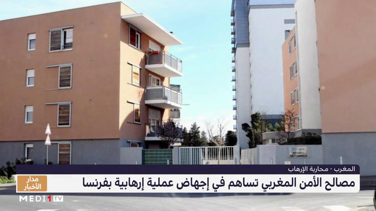 كيف ساهمت الاستخبارات المغربية في إحباط مشروع إرهابي في فرنسا؟