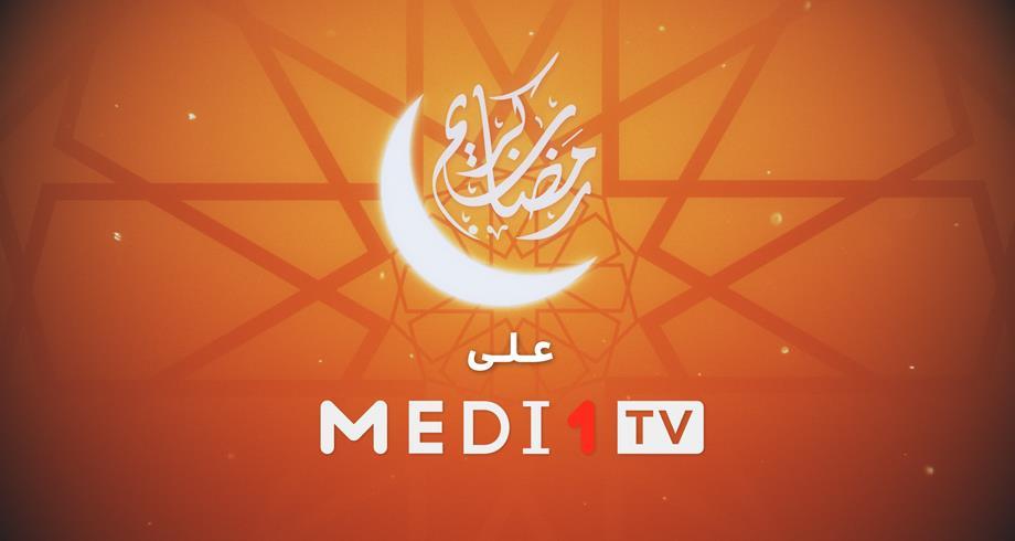 Ramadan sur MEDI1TV: une tranche spéciale dédiée à la spiritualité et à l'actualité culturelle