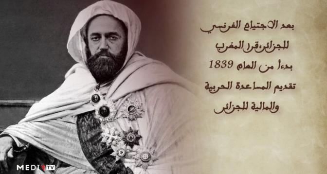للتاريخ .. وثائقي قصير يبرز روابط الولاء والبيعة الراسخة في تاريخ المغرب الموحد