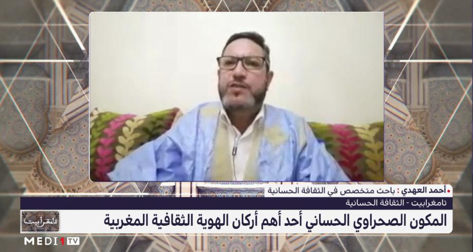 أحمد العهدي يتحدث عن دور ومركزية المرأة في الموروث الحساني