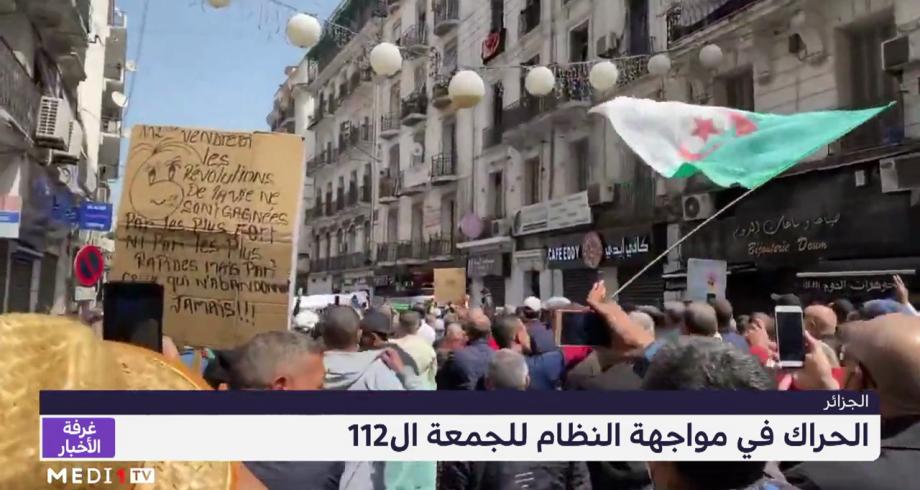 الجزائر .. الحراك في مواجهة النظام للجمعة الـ 112