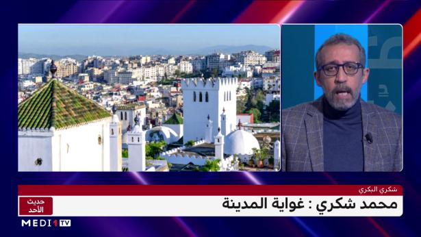 """حديث الأحد .. محمد شكري """"غواية المدينة"""""""