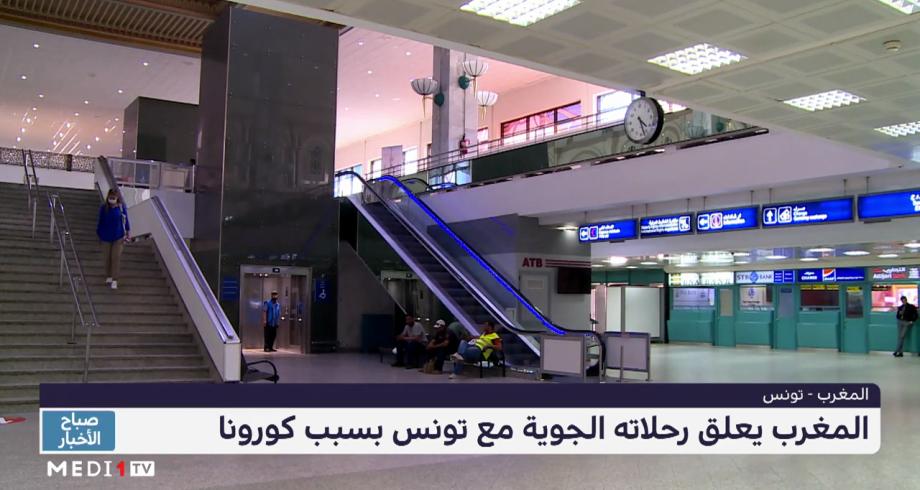ردود الأفعال بعد تعليق الرحلات الجوية بين المغرب وتونس بسبب جائحة كورونا