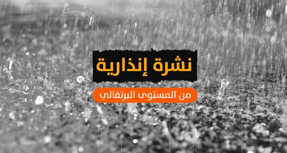 نشرة خاصة .. زخات رعدية يومي الثلاثاء والأربعاء بعدد من أقاليم المملكة