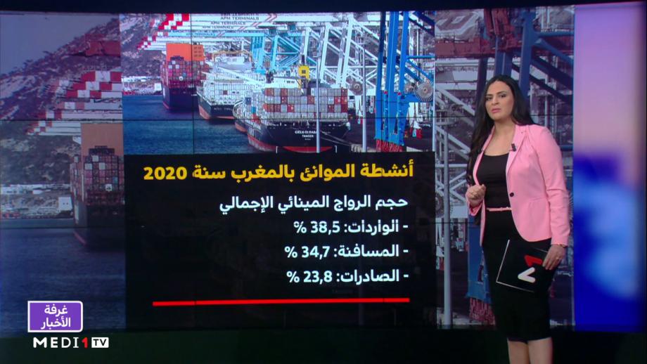 ملف .. المغرب يسجل تطورا مهما في إجمالي الرواج المينائي