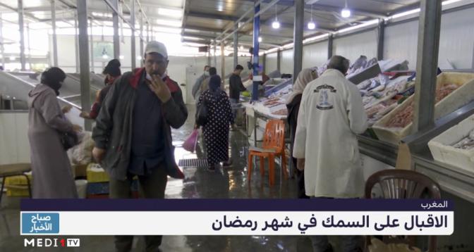 المغرب .. أسواق السمك تشهد إقبالا خلال شهر رمضان