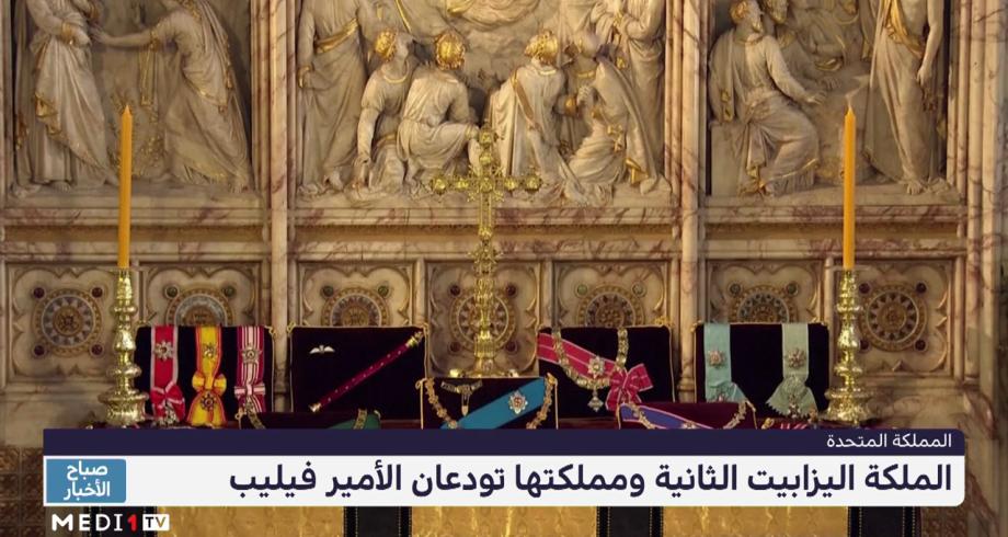 إليزابيث الثانية تودع الأمير فيليب في مراسم دفن مقتضبة