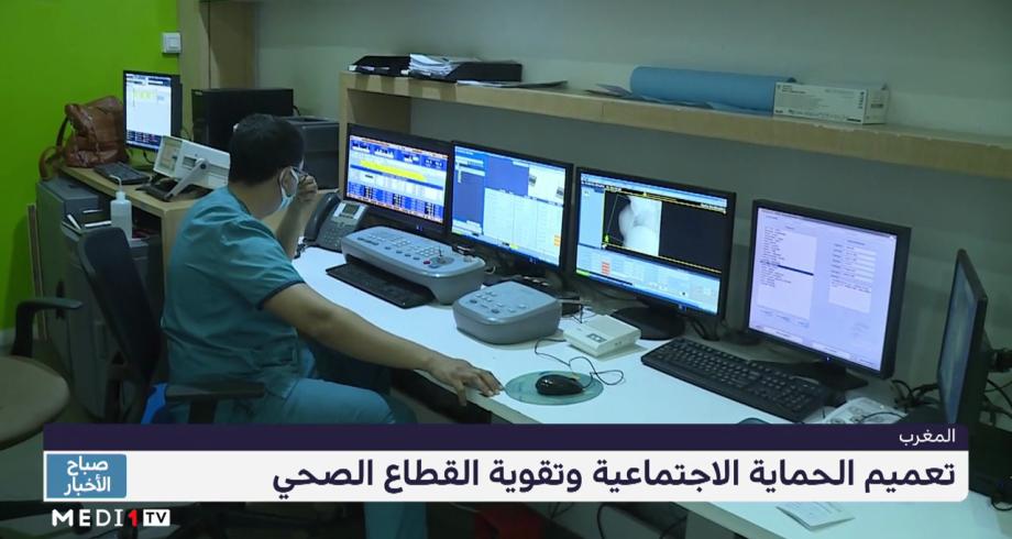 المغرب .. دور القطاع الخاص في توفير عرض صحي يتناسب مع حجم الطلب