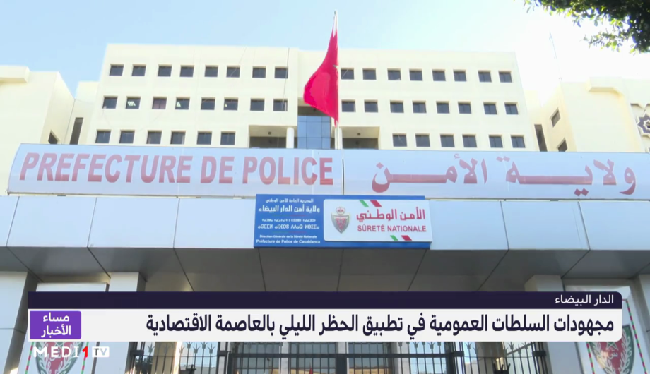 الدار البيضاء.. مجهودات السلطات العمومية في تطبيق الحظر الليلي