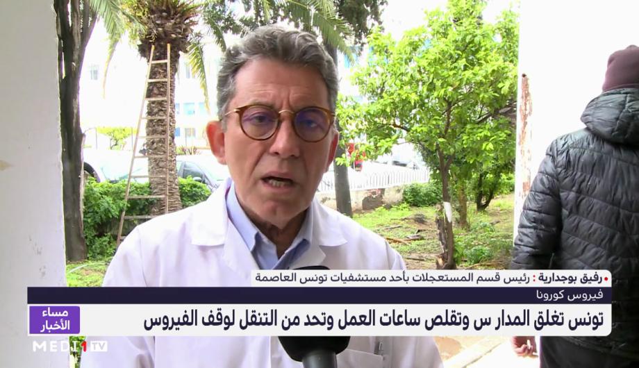 تونس تغلق المدارس وتقلص ساعات العمل وتحد من التنقل لوقف فيروس كورونا