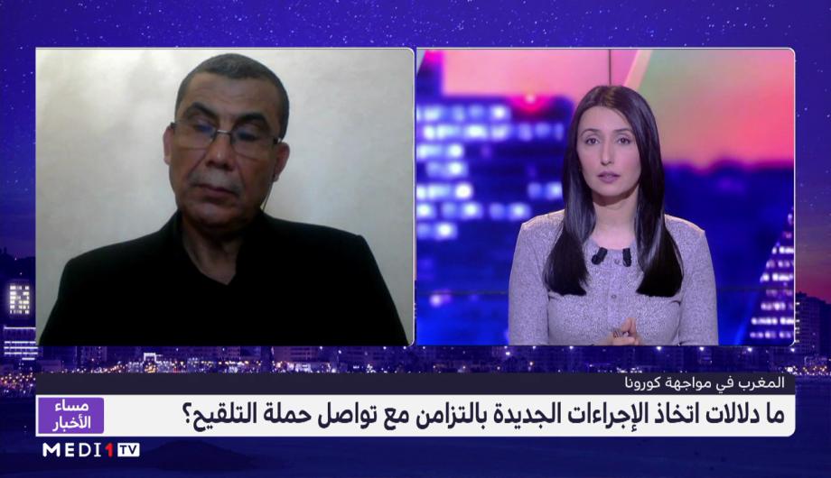 دلالات اتخاذ الإجراءات الجديدة بالتزامن مع تواصل حملة التلقيح بالمغرب