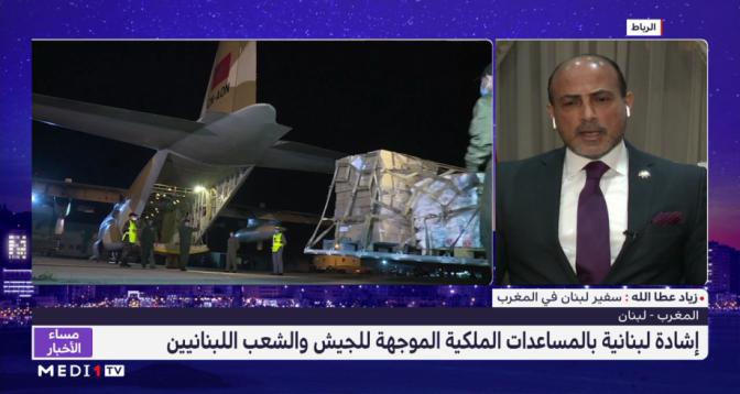 السفير زياد عطا الله: المساعدات الملكية دليل على مؤازرة لبنان في الظروف الصعبة