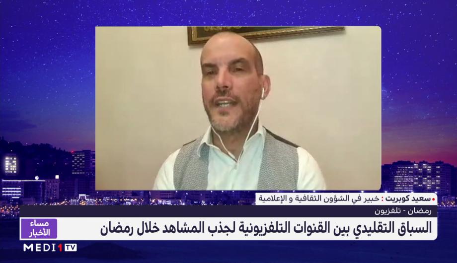 سعيد كوبريت يقدم قراءة في السباق التقليدي بين القنوات التلفزيونية لجذب المشاهد خلال رمضان