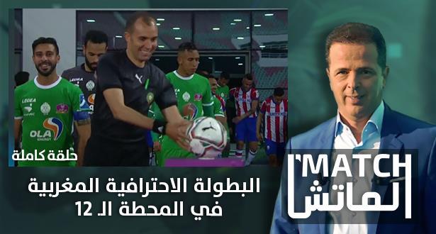 البطولة الاحترافية المغربية في المحطة الـ 12