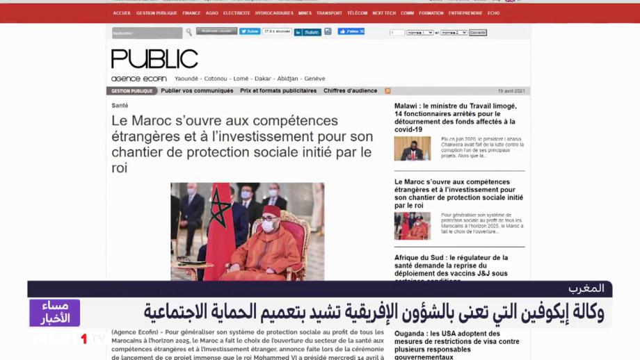 وكالة إيكوفين تشيد بتعميم الحماية الاجتماعية بالمغرب
