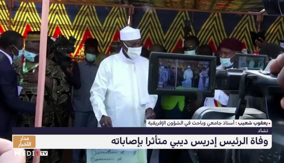 يعقوب شعيب يقدم قراءة في الأوضاع في تشاد بعد وفاة الرئيس ادريس ديبي