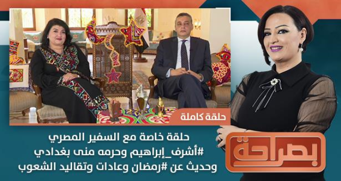 بصراحة > حلقة خاصة مع السفير المصري أشرف إبراهيم وحرمه منى بغدادي
