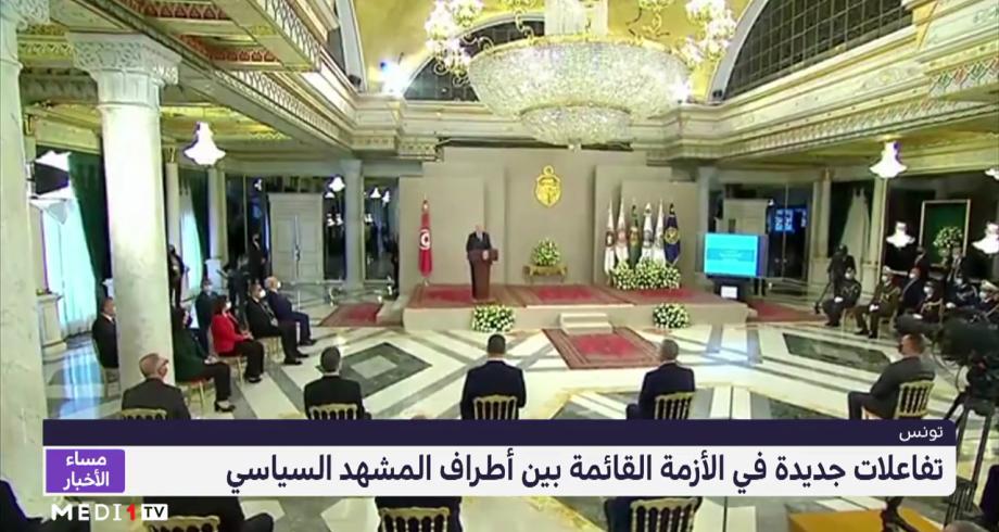 تونس.. تفاعلات جديدة في الأزمة القائمة بين أطراف المشهد السياسي