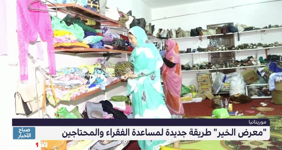 """روبورتاج .. """"معرض الخير"""" طريقة جديدة لمساعدة الفقراء بموريتانيا"""