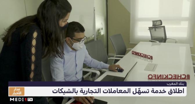 بنك المغرب .. إطلاق خدمة تسهل المعاملات التجارية بالشيكات