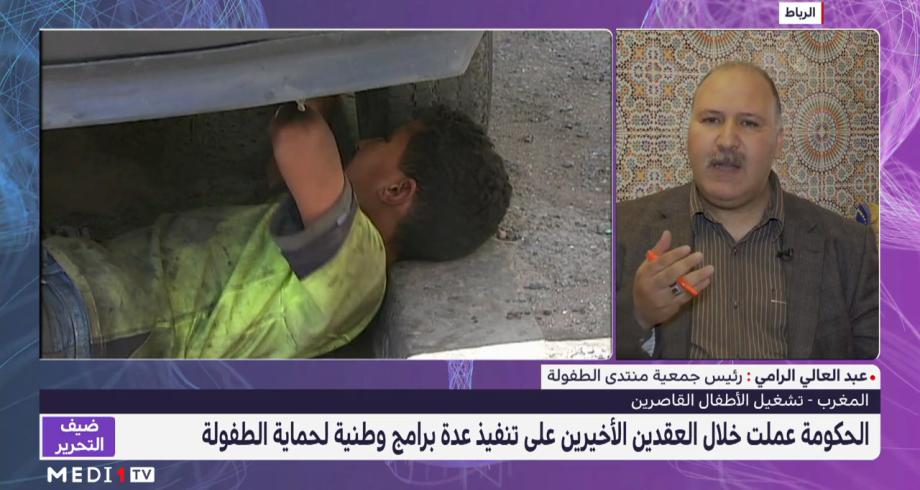 عبد العالي الرامي يتحدث عن جهود المغرب لمحاربة ظاهرة التشغيل المبكر للأطفال