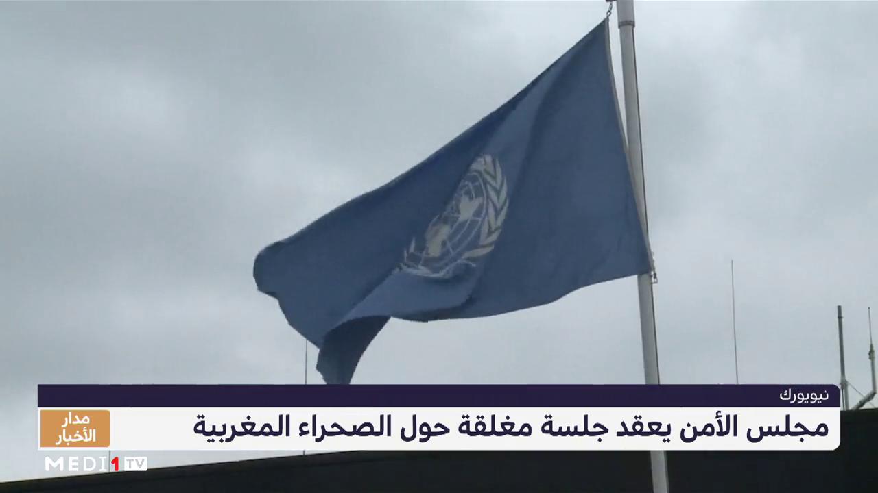 مجلس الأمن يعقد جلسة مغلقة حول الصحراء المغربية