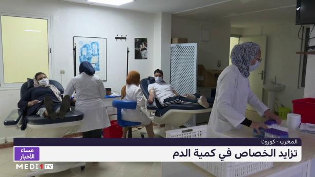 روبورتاج.. تزايد الخصاص في كمية الدم خلال رمضان