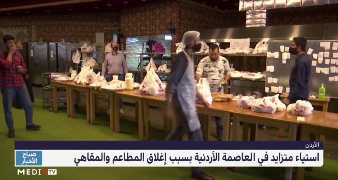 استياء متزايد في العاصمة الأردنية بسبب إغلاق المطاعم والمقاهي