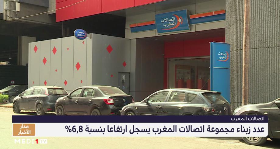 """عدد زبناء مجموعة """"اتصالات المغرب"""" يسجل ارتفاعا بنسبة 6.8 في المائة"""