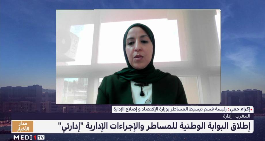 """إكرام حمي تشرح أهمية البوابة الإلكترونية """"إدارتي"""" في تبسيط المساطر والإجراءات الإدارية"""
