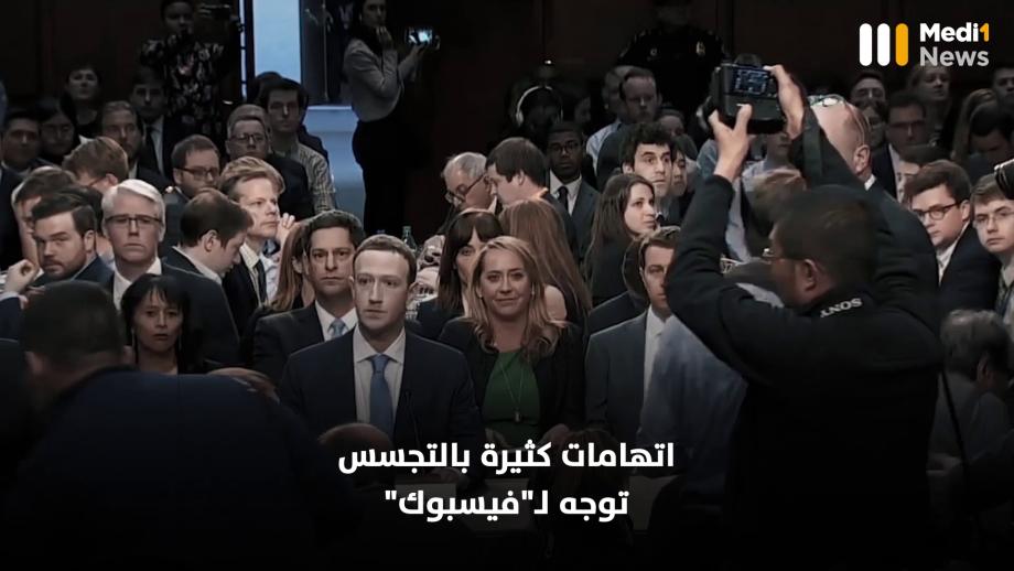 فيسبوك في مرمى الاتهامات بالتجسس